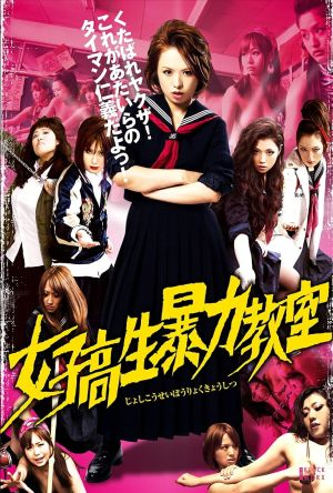 Bloodbath at Pinky High Part 1 film poster