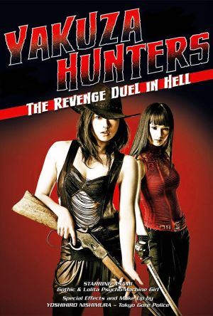 Yakuza-Busting Girls: Duel in Hell film poster