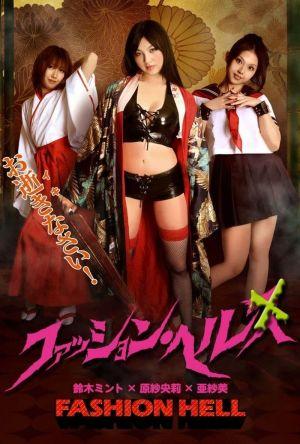 Fashion Hell film poster