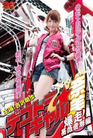Dekotora Truck Gal Nami 3: Roaring!  Rose Love Fury Series film poster