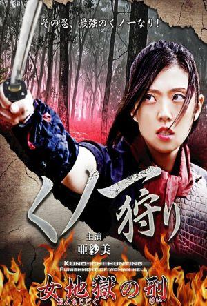Kunoichi Hunters film poster