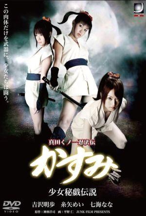 Lady Ninja Kasumi 10 film poster