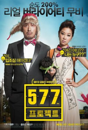 577 Project film poster