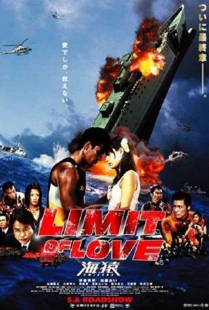 Limit of Love: Umizaru film poster