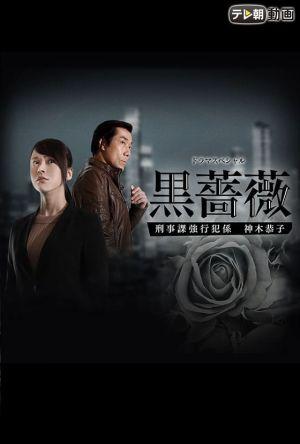 Black Rose film poster