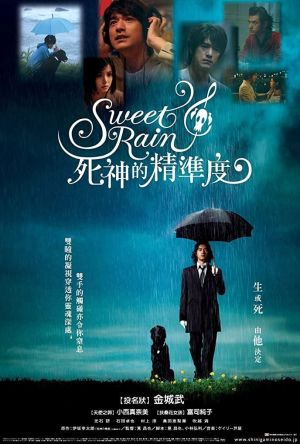 Sweet Rain: Accuracy of Death film poster