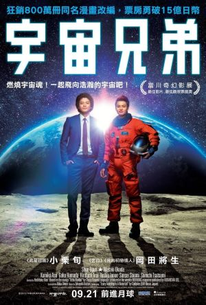 Space Brothers film poster