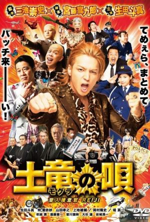 The Mole Song: Undercover Agent Reiji film poster