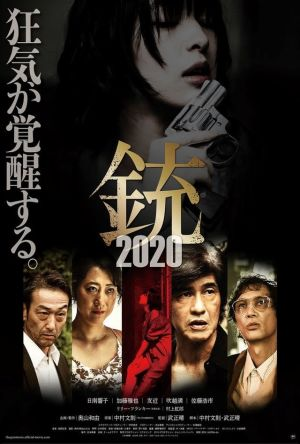 The Gun 2020 film poster