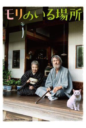 Mori, The Artist's Habitat film poster
