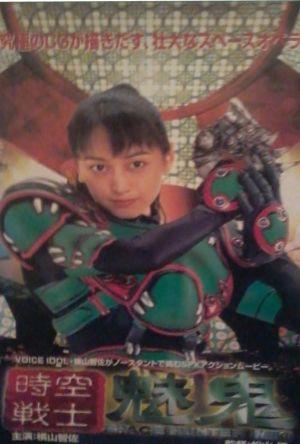 Space Hunter Miki film poster