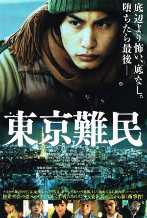 Tokyo Refugees film poster