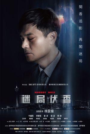 Nobody Nose film poster