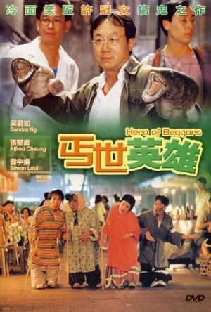 Hero of the Beggars film poster