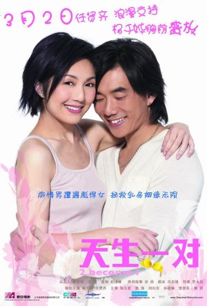 2 Become 1 film poster