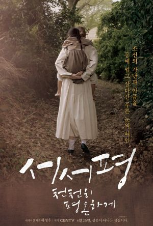 Suh-Suh Pyoung, Slowly and Peacefully film poster