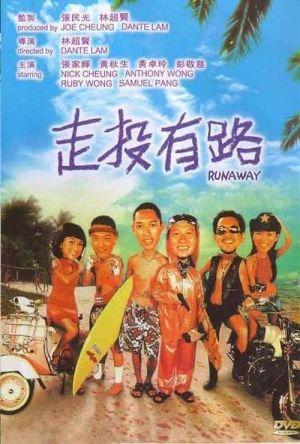 Runaway film poster