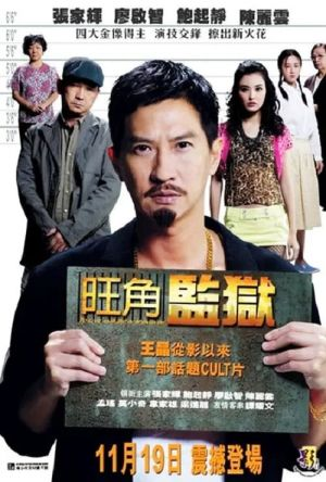 To Live and Die in Mongkok film poster