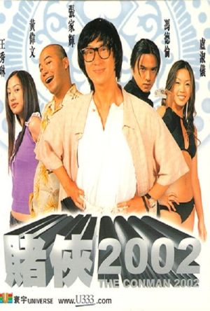 The Conman 2002 film poster