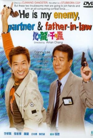 He Is My Enemy, Partner and Father-In-Law film poster