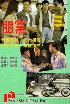 Against All film poster