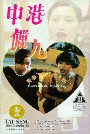 China Girls film poster