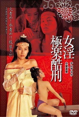 Tortured Sex Goddess of Ming Dynasty film poster
