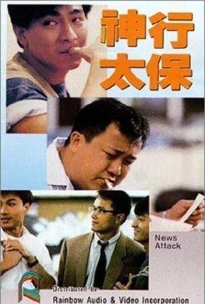 News Attack film poster