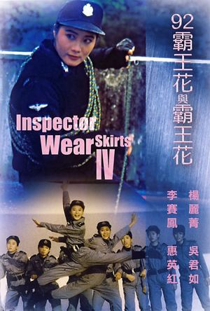 The Inspector Wears Skirts IV film poster