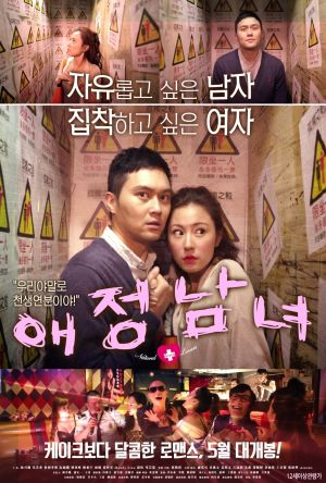 Natural Born Lovers film poster