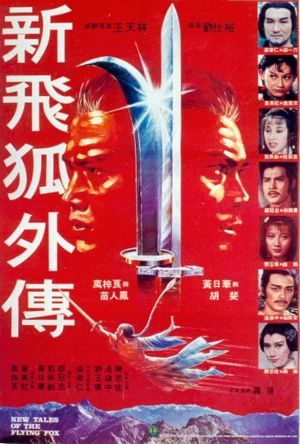 New Tales of the Flying Fox film poster