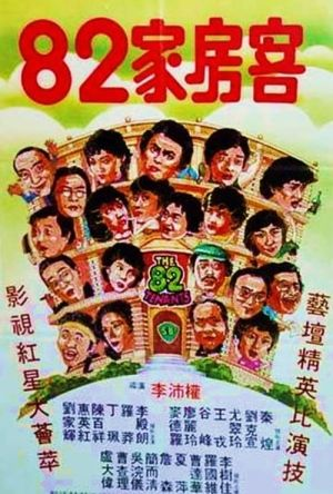 The 82 Tenants film poster