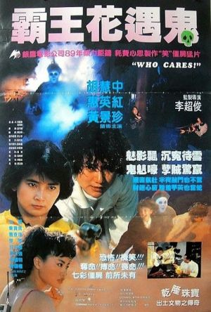 Who Cares film poster