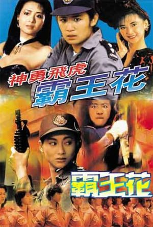 The Inspector Wears Skirts II film poster