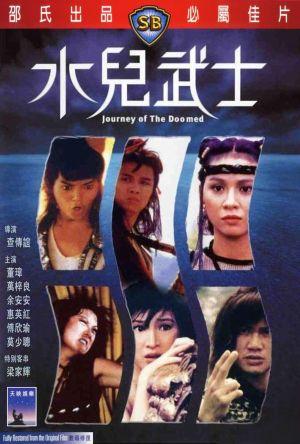 Journey of the Doomed film poster