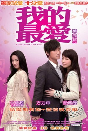 L for Love, L for Lies film poster