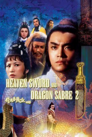 Heaven Sword and Dragon Sabre II film poster