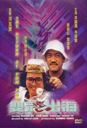 The Return of Pom Pom film poster