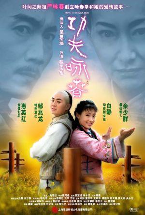 Kung Fu Wing Chun film poster