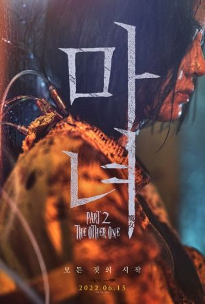 The Witch: Part 2. The Other One film poster