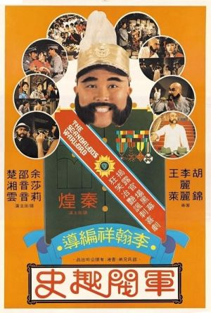 The Scandalous Warlord film poster