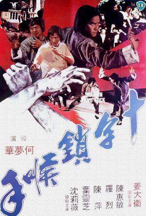 Shaolin Hand Lock film poster