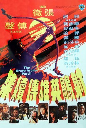 The Brave Archer 2 film poster