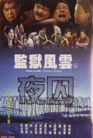 Prison on Fire: Plaintive Destiny film poster
