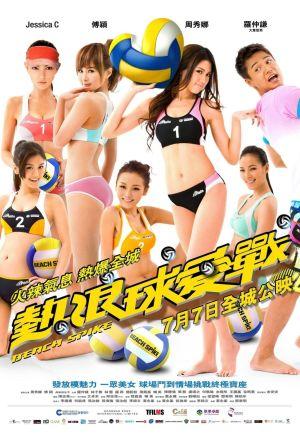 Beach Spike film poster