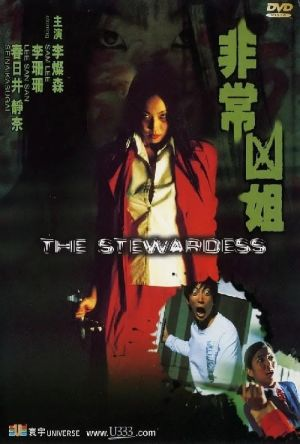 The Stewardess film poster