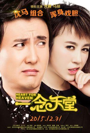 Heart for Heaven film poster