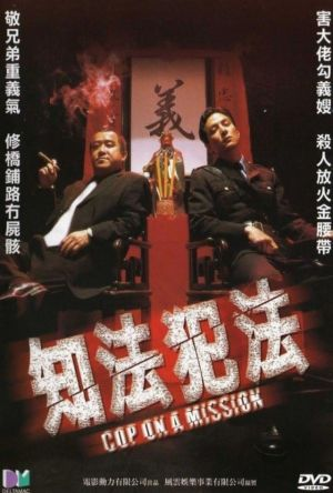 Cop on a Mission film poster