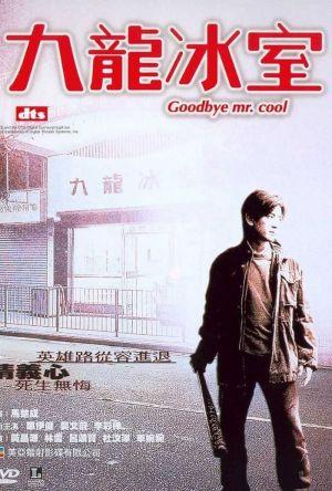 Goodbye, Mr. Cool film poster