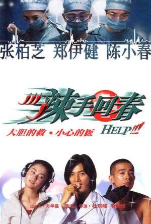 Help!!! film poster